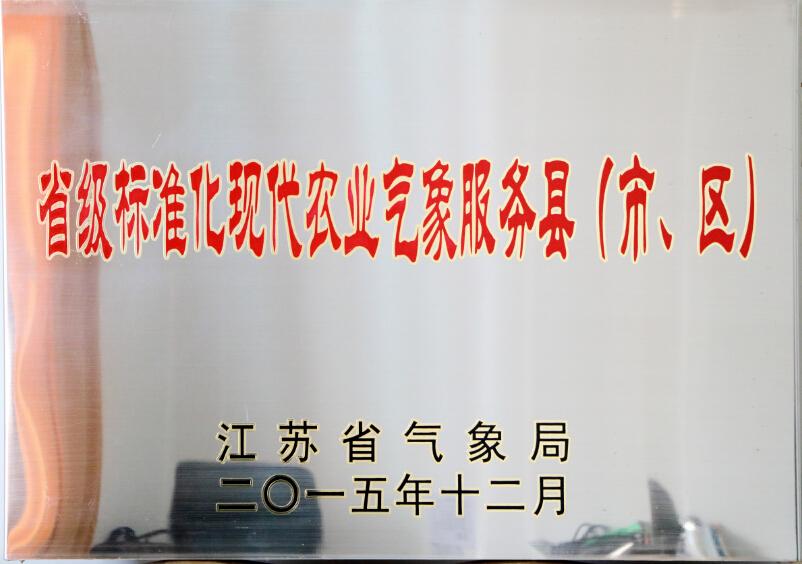 2015年省级标准化现代农业气象服务县(市、区).jpg