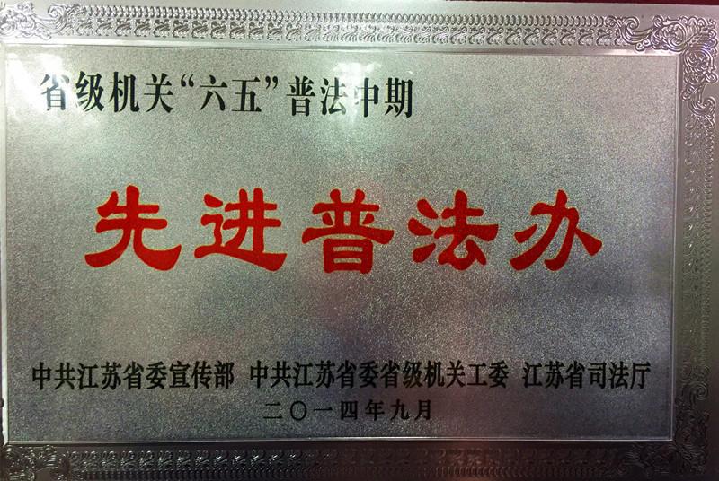 先进普法2014_副本.jpg