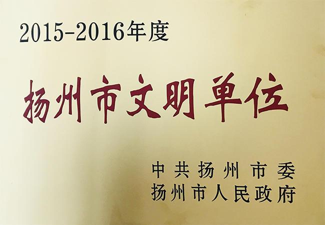 2015-2016年度扬州市文明单位.jpg