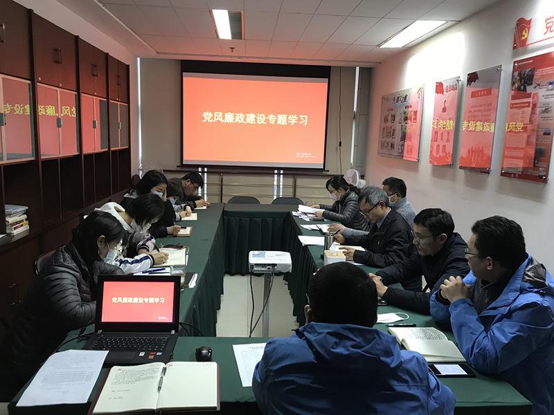 苏体实业党支部召开党风廉政建设专题学习会